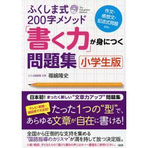 著:福嶋隆史 出版社:大和出版 発行年月:2015年03月