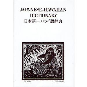 日本語-ハワイ語辞典 / 西沢佑 bookfan