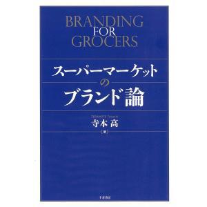スーパーマーケットのブランド論 / 寺本高