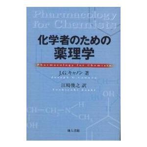 化学者のための薬理学 / J.G.キャノン / 江崎俊之
