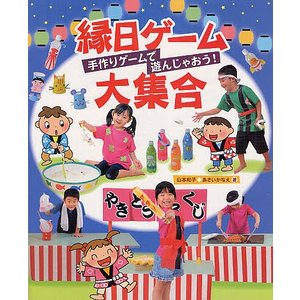 著:山本和子 著:あさいかなえ 出版社:チャイルド本社 発行年月:2012年06月