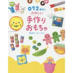 0・1・2歳児のたのしい手作りおもちゃ / 横山洋子 / いとうなつこ
