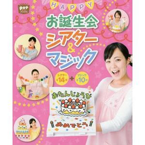 HAPPYお誕生会シアター&マジック シアター全14話+マジック全10本 / ポット編集部
