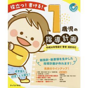 著:1歳児の指導計画執筆グループ 出版社:チャイルド本社 発行年月:2018年02月