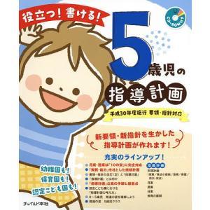 著:5歳児の指導計画執筆グループ 出版社:チャイルド本社 発行年月:2018年02月