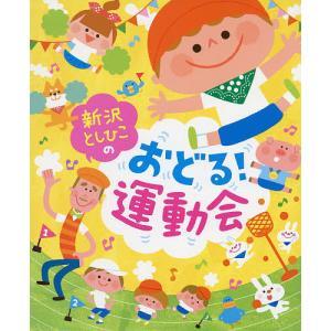 著:新沢としひこ 出版社:チャイルド本社 発行年月:2018年06月