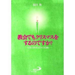 教会でもクリスマスをするのですか? 日本の四季と日々の信仰 / 福田勤 bookfan
