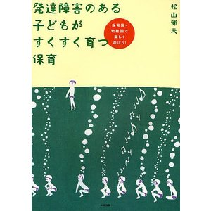 著:松山郁夫 出版社:中央法規出版 発行年月:2009年01月