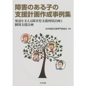 編集:日本相談支援専門員協会 出版社:中央法規出版 発行年月:2016年02月