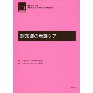認知症の看護ケア / 今井幸充 / 金井とき江 / 松岡義明