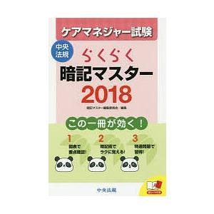 ケアマネジャー試験らくらく暗記マスター 2018/暗記マスター編集委員会