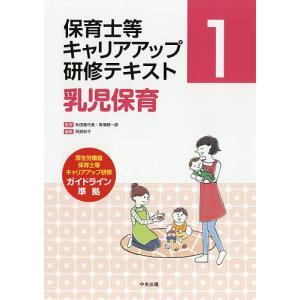 保育士等キャリアアップ研修テキスト 1 / 秋田喜代美 / 馬場耕一郎