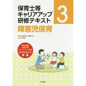 保育士等キャリアアップ研修テキスト 3 / 秋田喜代美 / 馬場耕一郎