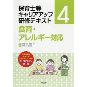 保育士等キャリアアップ研修テキスト 4 / 秋田喜代美 / 馬場耕一郎