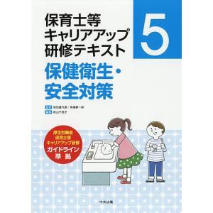 保育士等キャリアアップ研修テキスト 5 / 秋田喜代美 / 馬場耕一郎