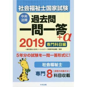 監修:日本ソーシャルワーク教育学校連盟 出版社:中央法規出版 発行年月:2018年08月