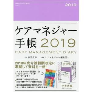 ケアマネジャー手帳 / 高室成幸