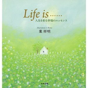 Life is…… 人生を彩る幸福のエッセンス / 葉祥明