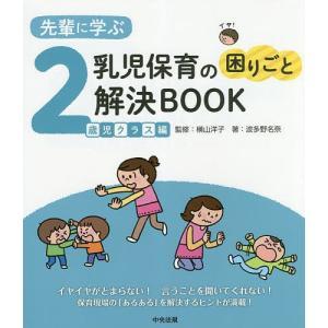 著:波多野名奈 監修:横山洋子 出版社:中央法規出版 発行年月:2019年04月