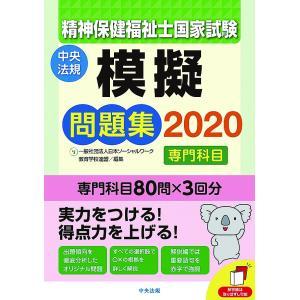精神保健福祉士国家試験模擬問題集〈専門科目〉 2020 / 日本ソーシャルワーク教育学校連盟