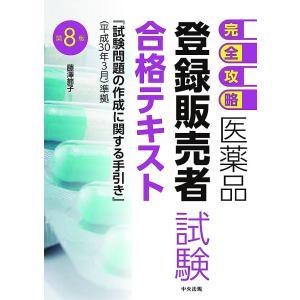 完全攻略医薬品登録販売者試験合格テキスト / 藤澤節子