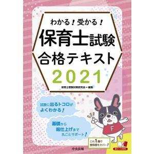 わかる!受かる!保育士試験合格テキスト 2021 / 保育士受験対策研究会|bookfan