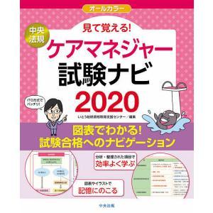 見て覚える!ケアマネジャー試験ナビ 2020 / いとう総研資格取得支援センター|bookfan