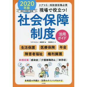現場で役立つ!社会保障制度活用ガイド ケアマネ・相談援助職必携 2020年版 / 「ケアマネジャー」編集部 / 福島敏之|bookfan