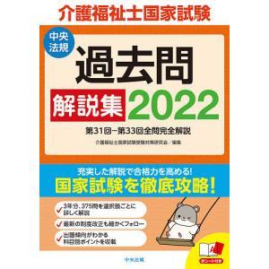 介護福祉士国家試験過去問解説集 2022 / 介護福祉士国家試験受験対策研究会