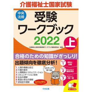 介護福祉士国家試験受験ワークブック 2022上 / 介護福祉士国家試験受験ワークブック編集委員会