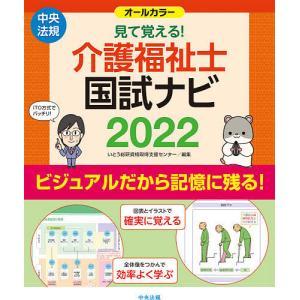 見て覚える!介護福祉士国試ナビ 2022 / いとう総研資格取得支援センター