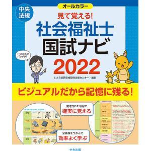 見て覚える!社会福祉士国試ナビ 2022 / いとう総研資格取得支援センター