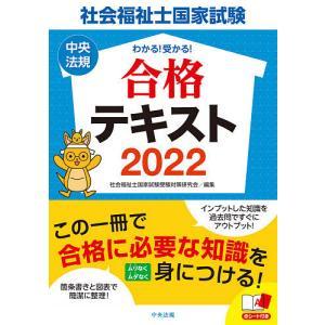 社会福祉士国家試験わかる!受かる!合格テキスト 2022 / 社会福祉士国家試験受験対策研究会