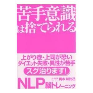 著:梅本和比己 出版社:KADOKAWA(中経出版) 発行年月:2006年01月 キーワード:ビジネ...