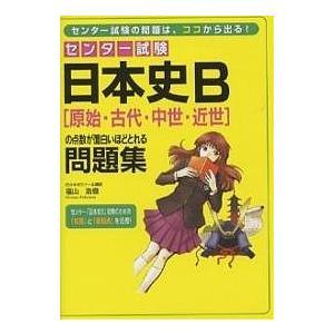 センター試験日本史B〈原始・古代・中世・近世〉の点数が面白いほどとれる問題集 / 福山浩麿