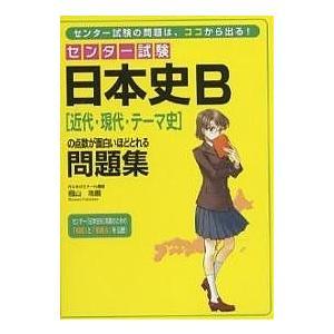 センター試験日本史B〈近代・現代・テーマ史〉の点数が面白いほどとれる問題集 / 福山浩麿
