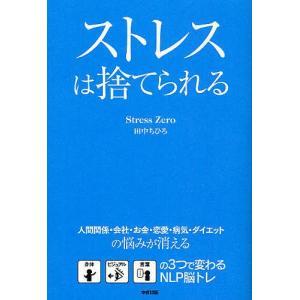 著:田中ちひろ 出版社:KADOKAWA(中経出版) 発行年月:2009年07月 キーワード:ビジネ...
