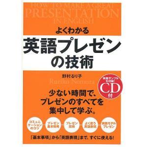 著:野村るり子 出版社:KADOKAWA(中経出版) 発行年月:2009年12月 キーワード:ビジネ...