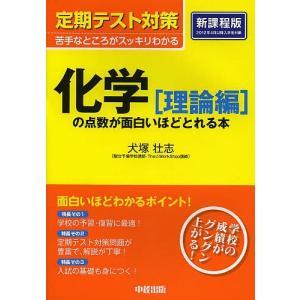 著:犬塚壮志 出版社:KADOKAWA(中経出版) 発行年月:2013年02月 シリーズ名等:定期テ...