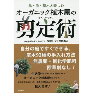 オーガニック植木屋の剪定術 鳥・虫・草木と楽しむ / ひきちガーデンサービス
