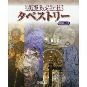 最新世界史図説タペストリー / 川北稔 / 桃木至朗|bookfan