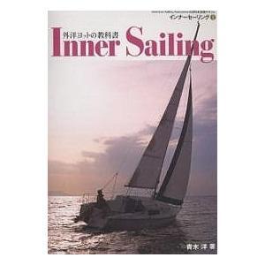 インナーセーリング American Sailing Association公認日本語版テキスト 1...