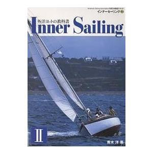 インナーセーリング American Sailing Association公認日本語版テキスト 2...