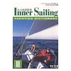 インナーセーリング American Sailing Association公認日本語版テキスト 3...