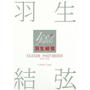 羽生結弦SEASON PHOTOBOOK Ice Jewels 2015-2016 / 田中宣明