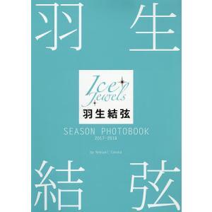 羽生結弦SEASON PHOTOBOOK Ice Jewels 2017-2018 / 田中宣明
