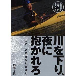 著:内藤孝俊 出版社:舵社 発行年月:2011年12月