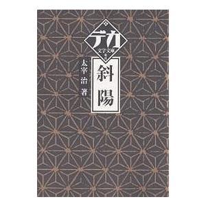斜陽 / 太宰治