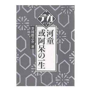 河童/或阿呆の一生/芥川龍之介の商品画像|ナビ