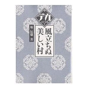 風立ちぬ・美しい村 / 堀辰雄